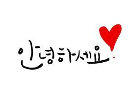 """Làm thế nào để nói """"xin chào"""" bằng tiếng Hàn cơ bản"""